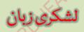 Lashkari Zaban in Nastaliq script.png