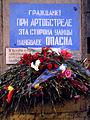 Leningrad.Memorial inscription. Flowers.2015.jpg