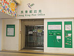 Leung King Post Office in 2015.jpg