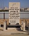 Lipsko holocaust memorial.jpg