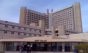 Jordan University of Science and Technology - Medical halls of JUST as seen with KAUH.