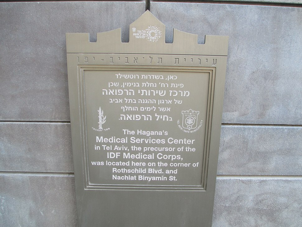 Memorial plaque to the Hagana medical corps
