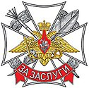 Merit personnel Administration of the Ministry of Defence Russian.jpg