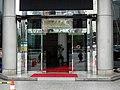 MetroBank Plaza Taipei entrance 20180126.jpg