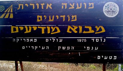How to get to מבוא-מודיעים with public transit - About the place