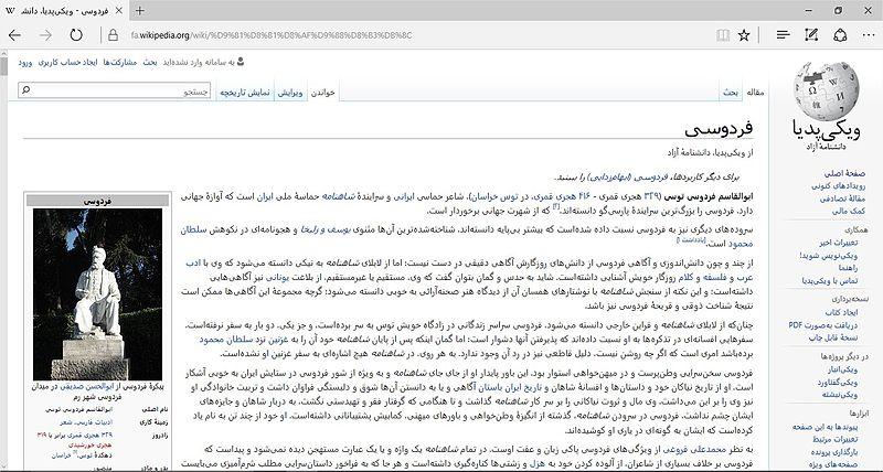 پرونده:MicrosoftEdge Desktop Screenshot Fawiki.jpg