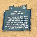 Mikve israel 2009 (23098244296).jpg