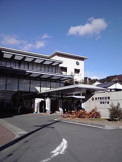 Minamiise Town Office.jpg