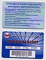 Minsk metro ticket 2014 - Минский метрополитен радиокарта (14485234036).jpg