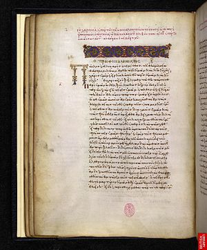 Folio 18 recto, beginning of the Epistle to Th...