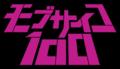 Mob Psycho 100 logo.png