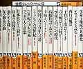 Modern paperback spines of NHK Books in Tokyo 20040116.jpg
