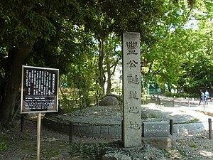 Toyotomi Hideyoshi - Nakamura park, traditionally Hideyoshi's birthplace