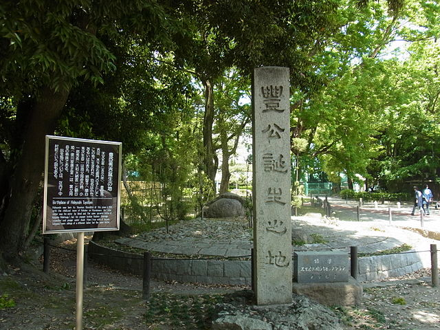 豊公誕生之地碑(名古屋市中村区、中村公園)Wikipediaより