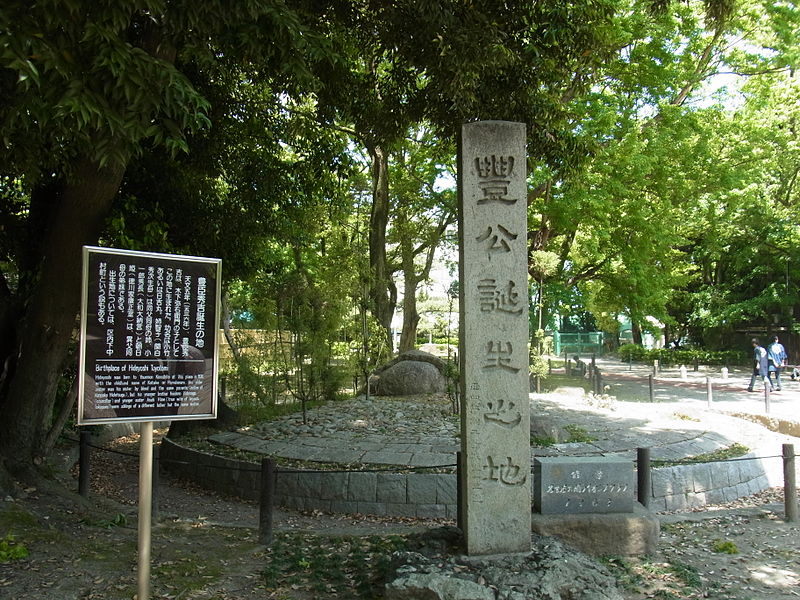 File:Monument of Toyotomi Hideyoshi birthplace.jpg