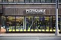 Moscow, 1st Tverskaya-Yamskaya 10 bookshop (30375274577).jpg