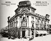 Moscow Kuznetsky Most Street 15-8 old.jpg