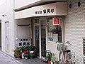 Musashi-Kosugi Hosei Doori Shopping street - panoramio (24).jpg