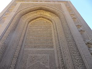Al-Mustansiriya University - Façade on the gates of the university showing arabesque