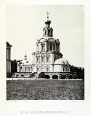 NANaidenov (1891). Vistas de Moscou. 42. Petrovsko-Razumovskoe.png