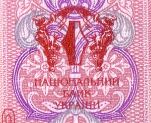 Ukrainian Academy of Banking of the National Bank of Ukraine - Logo of the National Bank of Ukraine on 10 Hryvnia banknote