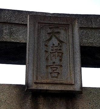 Kōki Hirota - Name plate of Suikyo Shrine written by Hirota at the age of 11