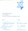 Optical glass catalog frontpage USSR DDR participants signatures.jpg