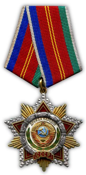 Order of Friendship of Peoples - Image: Orden De La Amistad De Los Pueblos