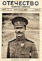 Otechestvo 10 June 1917.jpg