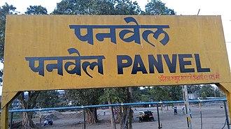 Panvel railway station - Image: Panvel railway station Outstation Station board