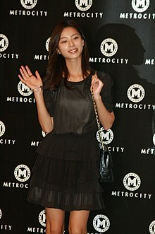 Park Soo-jin on September 16, 2011.jpg