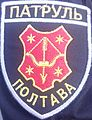 Patch of Poltava Patrol Police.jpg