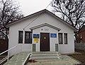 Pension Fund of Ukraine in Liubotyn.jpg