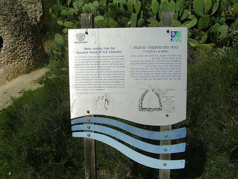שלט הסבר על בורות המים הביזנטים