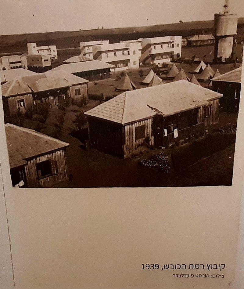 מוזיאון מגדל המים בקיבוץ רמת הכובש