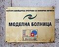 Pirogov Hospital Sofia 2012 PD 13.jpg