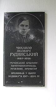 Poltava Korolenka Str. 1 Memorial Table of Archeologist M.Rudynskiy (DSCF4590).jpg