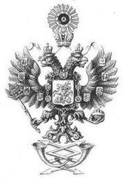 Postal coat of Russian Empire.jpg