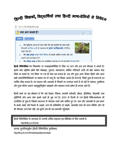 File:Promotional leaflet for Hindi Wikipedia.pdf
