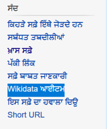 Punjabi Wikipedia sidebar screenshot - 20 Feb 2019.png