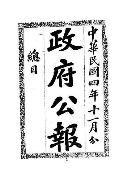 File:ROC1915-11-01--11-15政府公報1251--1265.pdf
