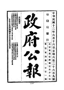 ROC1923-06-16--06-30政府公报2609--2622.pdf
