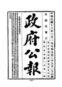 ROC1924-02-01--02-15政府公报2826--2838.pdf