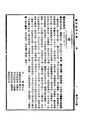 ROC1930-12-03國民政府公報638.pdf