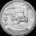 RR5010-0001R 55-я годовщина Победы в Великой Отечественной войне 1941-1945 гг.png