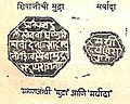 Royal seals of Shivaji.jpg