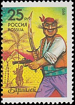 Russia stamp 1993 № 74.jpg