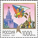Russia stamp 1997 № 387.jpg