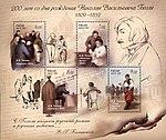 Russia stamp 2009 № 1307-1310.jpg