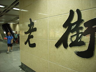 Laojie station - Calligraphy of the Chinese characters for Laojie on the station platform